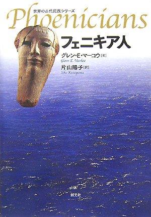 フェニキア人 (世界の古代民族シリーズ)の詳細を見る