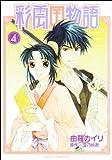 彩雲国物語 第4巻 (あすかコミックスDX)