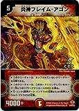 デュエルマスターズ/DM-27/27/U/炎神フレイム・アゴン