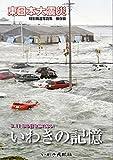 いわきの記憶―3.11あの日を忘れない 東日本大震災特別報道写真