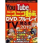 YouTubeとニコニコ動画をDVD&ブルーレイにしてTVで見る本2019 三才ムック Vol.1017