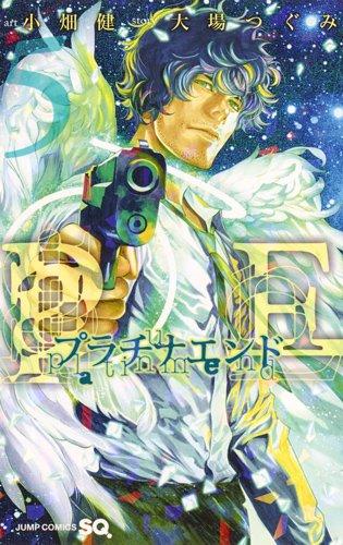 プラチナエンド(5): ジャンプコミックス