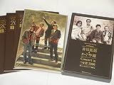 吉田拓郎&かぐや姫 2006コンサート 写真集 譜面集 記録集 メッセージ集 全4冊セット 公式記録本