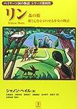 リン―森の娘 樹と心をかよわせる少女の物語 (ベイヤーン国の物語シリーズ)
