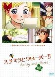 ハチミツとクローバーII VOL.2 通常版 [DVD]