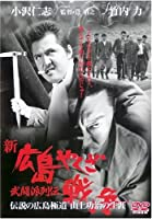 新・広島やくざ戦争 武道派列伝 [DVD]