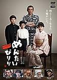 めんたいぴりり [DVD]