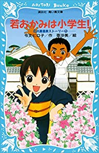 若おかみは小学生!(1) 花の湯温泉ストーリー (講談社青い鳥文庫)