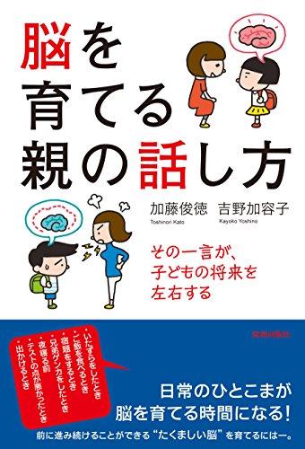 脳を育てる親の話し方 その一言が、子どもの将来を左右するの詳細を見る