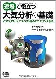 現場で役立つ 大気分析の基礎 ?VOCs,PAHs,アスベスト等のモニタリング手法?