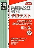 兵庫県公立高等学校 予想テスト 2017年度受験用赤本 6028 CD付 (公立高校入試予想テストシリーズ)
