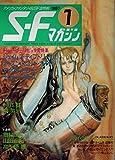 SFマガジン 1987年1月号 [雑誌]