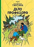 Tintin in Russian: The Calculus Affair / Delo Professora