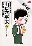 総務部総務課 山口六平太(1)【期間限定 無料お試し版】 (ビッグコミックス)