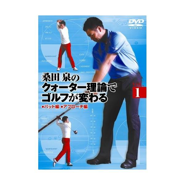 桑田 泉のクォーター理論でゴルフが変わる VOL...の商品画像