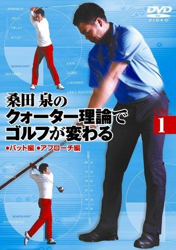 桑田 泉のクォーター理論でゴルフが変わる VOL.1 [DVD]