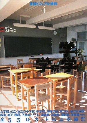 背景ビジュアル資料〈4〉学校・学院・学園の詳細を見る