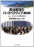 政治変容のパースペクティブ―ニュー・ポリティクスの政治学 2 (MINERVA TEXT LIBRARY 42)