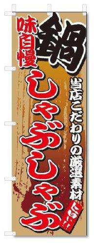 [해외]깃발 깃발 깃발 맛 자랑 샤브샤브 (W600 × H1800)/Shimaburi flag climbing shabu-shabu (W 600 × H 1800)