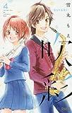 吹彩─SUISAI─ 4 (りぼんマスコットコミックス)