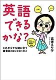 英語できるかな? これからでも間に合う英会話コミックエッセイ (文春e-book)
