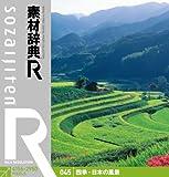 素材辞典[R(アール)] 045 四季・日本の風景