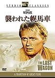 襲われた幌馬車[DVD]