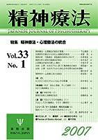 精神療法 第33巻 第1号 (33)精神療法・心理療法の統合