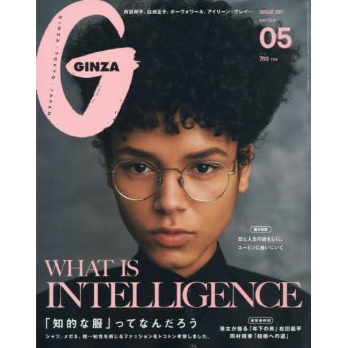 GINZA(ギンザ)2018年5月号[WHAT IS INTELLIGENCE 「知的な服」ってなんだろう]