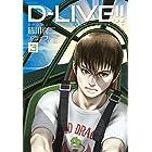D-LIVE!! 3 (小学館文庫 みD 26)