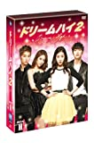 ドリームハイ2 DVD BOX II[DVD]