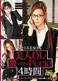 美人OLの激しすぎるFUCK!4時間 【001_REAL-008】[DVD]