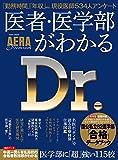 AERA Premium 医者・医学部がわかる (AERAムック)