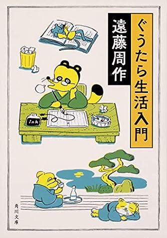 ぐうたら生活入門 (角川文庫)