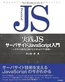 実践JS サーバサイド JavaScript 入門