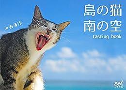 [中西 康治]の島の猫 南の空 tasting book