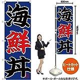 のぼり旗 海鮮丼 CN-101 (受注生産)【宅配便】 [並行輸入品]