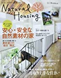 Natural Housing vol.5―自然に寄り添う素敵な家づくり 欲しいのはやっぱり安心・安全な自然素材の家 (Musashi Mook) 画像