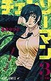 チェンソーマン コミック 1-3巻セット