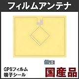 イクリプス/ECLIPSE 純正同等 フィルムアンテナ AFGPS-01C GPS/ワンセグ AVN135MW AVN135M AVN134M AVN134MW AVN133MW AVN133M UCNV1130 1枚 端子テープセット