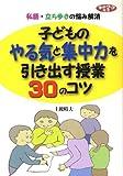 子どものやる気と集中力を引き出す授業30のコツ―私語・立ち歩きの悩み解消 (ネットワーク双書)