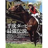 Number(ナンバー)952号 平成ダービー最強伝説。 (Spor..
