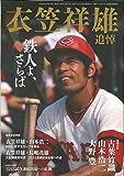 衣笠祥雄 追悼 2018年5/30号 (週刊ベースボール増刊)