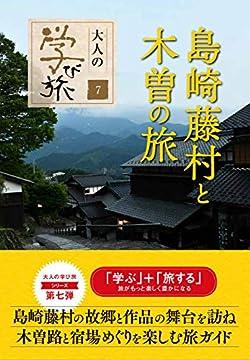 島崎藤村と木曽の旅 (大人の学び旅)