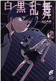 白黒乱舞―エクスプローラー〈3〉 (富士見ミステリー文庫)