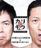 今田×東野のカリギュラ シーズン1 うちの親は大丈夫!詐欺選手権&自作自演やらせドッキリ [Blu-ray]