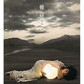 蛍星(初回生産限定盤)(DVD付)