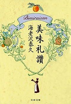 [海老沢泰久]の美味礼讃 (文春文庫)