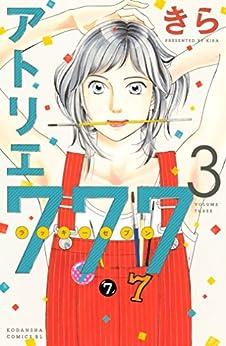 [きら]のアトリエ777(3) (BE・LOVEコミックス)