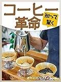 知って驚く コーヒー革命 (週刊エコノミストebooks)